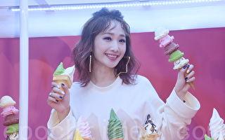 朱俐靜參觀冰淇淋特展