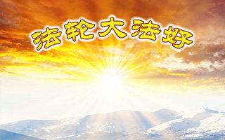 北京人赞颂法轮功美好 谢李洪志大师洪恩