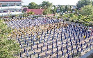 八百名印尼巴淡岛中学师生 学炼法轮功