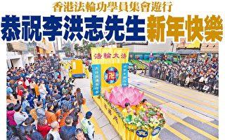 香港法轮功学员 恭祝李洪志大师新年快乐