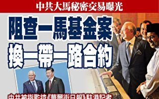 中共曾與大馬祕密交易 監控駐港外國記者