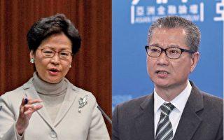 林鄭和財爺對減低樓市重税有分歧