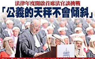 法律年度開啟典禮 港首席法官重申維護法治