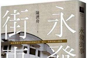 小说:永发街事(2)