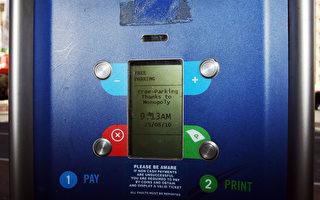 新州新措施:停车超时10分钟免受处罚