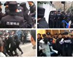 600多名草根难友杭州上访 遭特警暴力打压