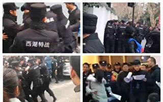 600多草根难友杭州上访 遭特警暴力打压