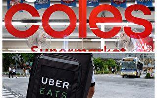 Coles與Uber Eats聯手提供送餐服務