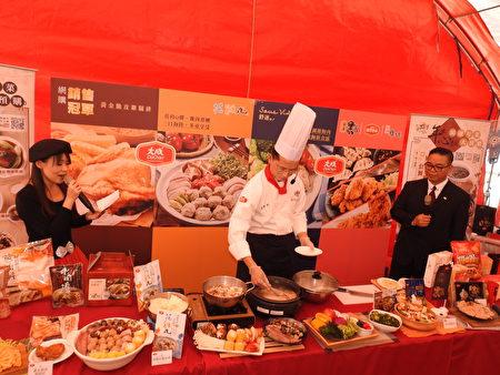 在大成集團嘉義食品廠新建工程動土典禮現場,在大成商品展示區,由廚師示範料理大成集團的優質產品,並提供品嚐。(大紀元/蔡上海)