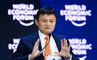 中国企业想走出寒冬 马云:儒释道是根基