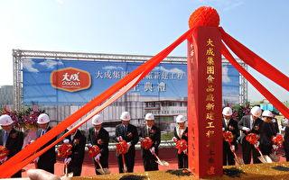看旺台湾  大成集团嘉义食品厂正式动工