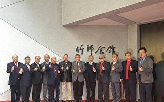 清華竹師會館揭幕    珍存76年歷史與回憶
