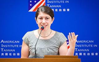 美国在台协会重申:北京必须停止胁迫台湾