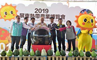 2019屏東熱帶農業博覽會 行政院長蒞臨開幕邀請民眾屏東走春