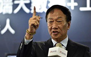 郭董回应韩国瑜:请党中央决定公平初选规则