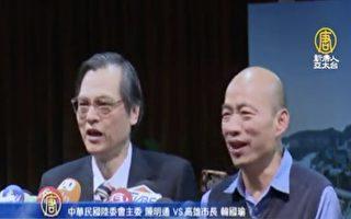 """""""守中华民国身份证""""陈明通寻韩国瑜战略协同"""