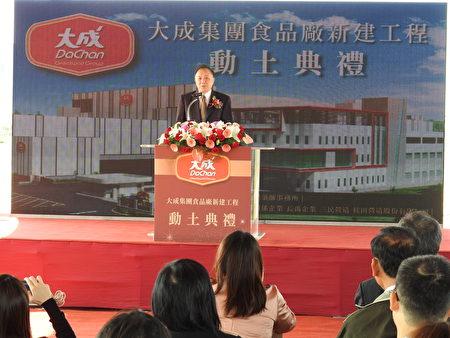 大成集團董事長韓家宇(如圖)在嘉義食品廠新建工程動土典禮上致詞。(大紀元/蔡上海)