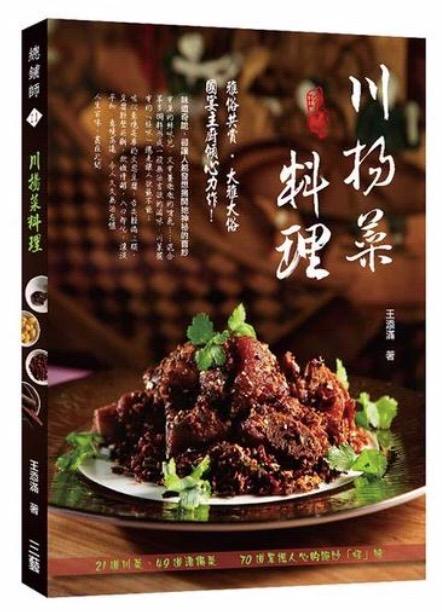 國宴主廚王添滿寫的川揚菜食譜。