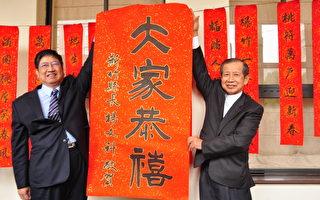迎新年  竹縣文化局舉辦兩場揮毫贈春聯活動