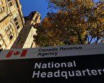 进入2019年,加拿大将发生一些列与纳税者有关的税收变化。(加通社)