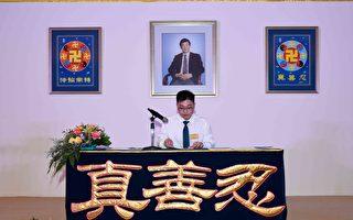 新加坡法輪大法法會,法輪功