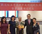 大温哥华台湾侨界联合会举办晚宴发送经文处刘汉清副处长和黄俪萱秘书。