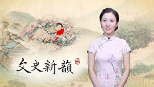 【文史新韵】心性轩朗 霁月光风 最是湘云