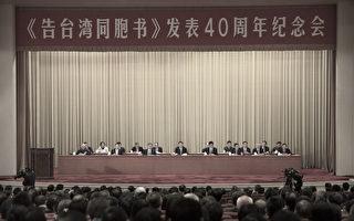 中共强势逼统 台湾应如何抵御统战(上)
