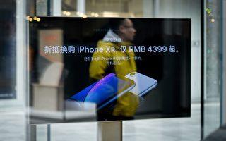 蘋果下修財測 中國經濟