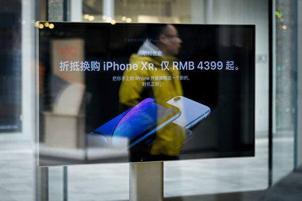 苹果下修财测 中国经济