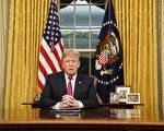 美東時間週二(1月8日)晚間九時,川普(特朗普)總統向全國發表其上任近兩年的首次電視演說,他沒有宣布國家緊急狀態,指出美墨邊境存在國家安全及人道危機,呼籲國會同意57億美元的建牆費。