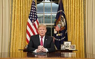 首次全国演说 川普:反对建墙是不道德行为