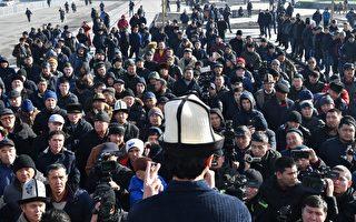 中共一带一路再遇麻烦 吉尔吉斯爆抗议活动