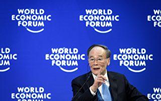 程曉農:達沃斯論壇 中國為什麼孤獨?