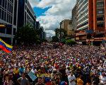 委内瑞拉街头抗议总统马杜罗的人潮。(FEDERICO PARRA/AFP/Getty Images)