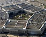 周一(1月14日),美国五角大楼发表《中国(中共)全球扩张对美国防务影响评估》报告,详述了中共通过军事和非军事手段,扩大其在全球的影响力,以及国防部的应对方案。
