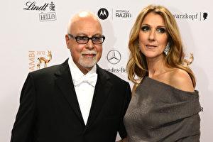 席琳·迪翁(Celine Dion)與丈夫雷尼‧安傑利(Rene Angelil)資料照