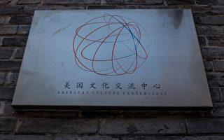 中共阻挠美国大使文化参访活动 说明什么