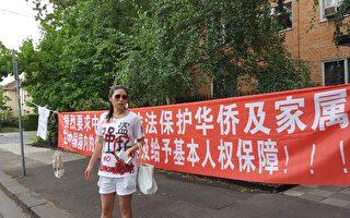 私宅遭強拆 北京女子墨爾本中領館前抗議