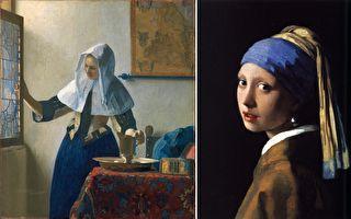 荷蘭小畫派 鬧出大名堂——大畫家維米爾趣聞