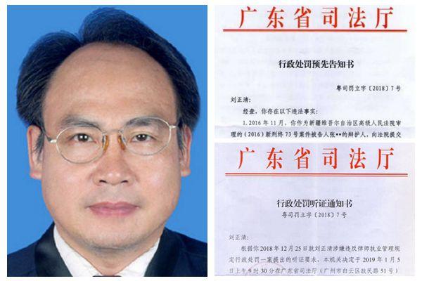 廣東司法廳以廣州律師劉正清律師為當事人辯護詞中存在「危害國家安全、惡意誹謗他人的言論」,擬吊銷其律師執照,並於5日召開聽證會。(大紀元合成)