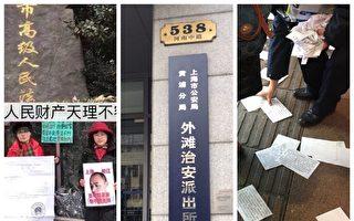 上海访民撒传单被拘 微信好友遭约谈
