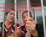新疆访民夫妻遭软禁近两年 至今仍无自由