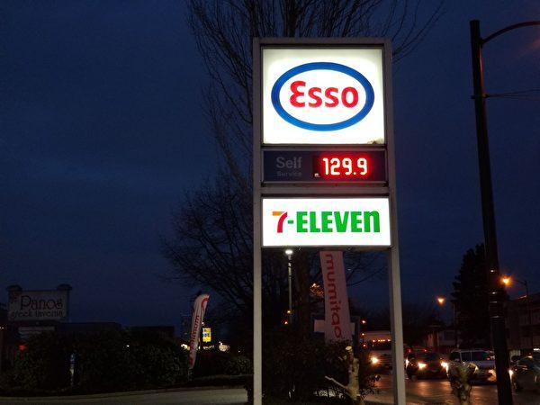 2019年1月30日,温哥华油价跌至129.9分/升,创下来自2017年12月以来的新低。图为当天的油价。(薇羽/大纪元)