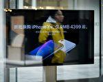 苹果近期下修财测,美国福特汽车公司在中国的销售大幅下滑,似为中国经济进一步恶化的预警。(WANG ZHAO/AFP/Getty Images)