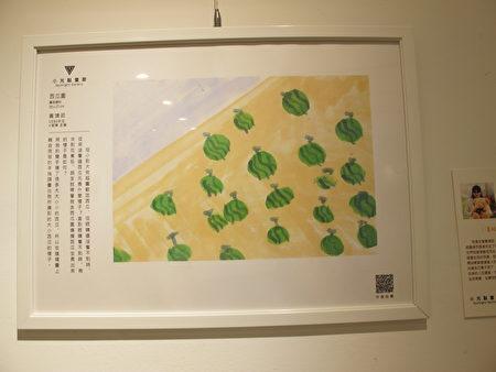 全盲的黄靖茹的作品:西瓜。(廖素贞/大纪元)