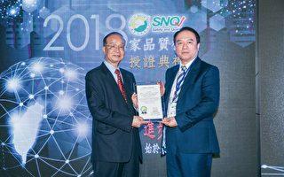 苗县唯一 大千长照服务获SNQ国家品质标章肯定