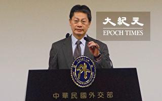 陆点名66家外企改台湾名称 外交部强烈谴责