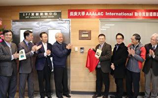 落实实验动物人道管理  长庚通过AAALAC国际认证