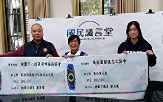 桃园市议员刘茂群  捐选票补助款作公益
